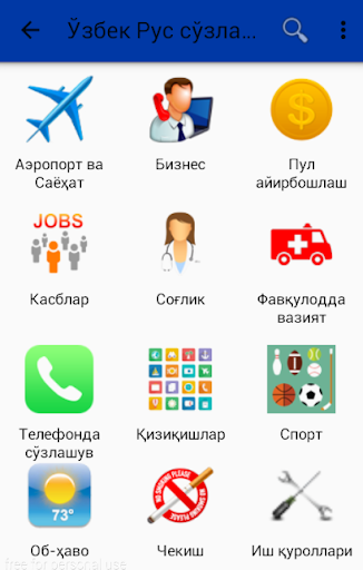 O`zbekcha Ruscha So`zlashgich 1.6.4 screenshots 2