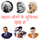 Download Quotes By Famous People in Hindi For PC Windows and Mac
