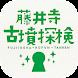 藤井寺市・古墳探検 - Androidアプリ