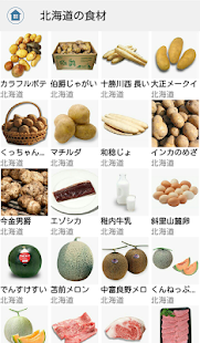 e食材辞典 for Android- screenshot thumbnail