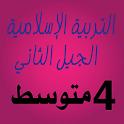 التربية الإسلامية 4 متوسط الجيل الثاني icon