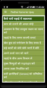 Padhai Karne Ke Achuk Upay - náhled