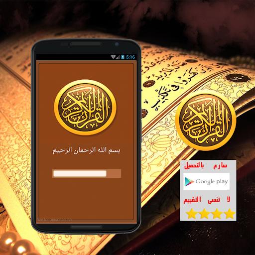 القرآن الكريم مترجم