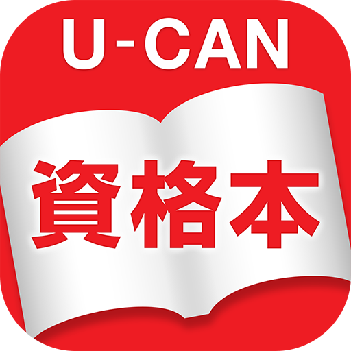 ユーキャン資格本アプリ 過去問 一問一答 速習書籍のアプリ版