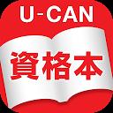 ユーキャン資格本アプリ
