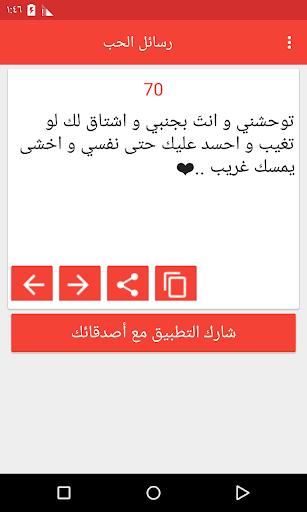免費下載遊戲APP|رسائل الحب: للمتزوجين فقط app開箱文|APP開箱王