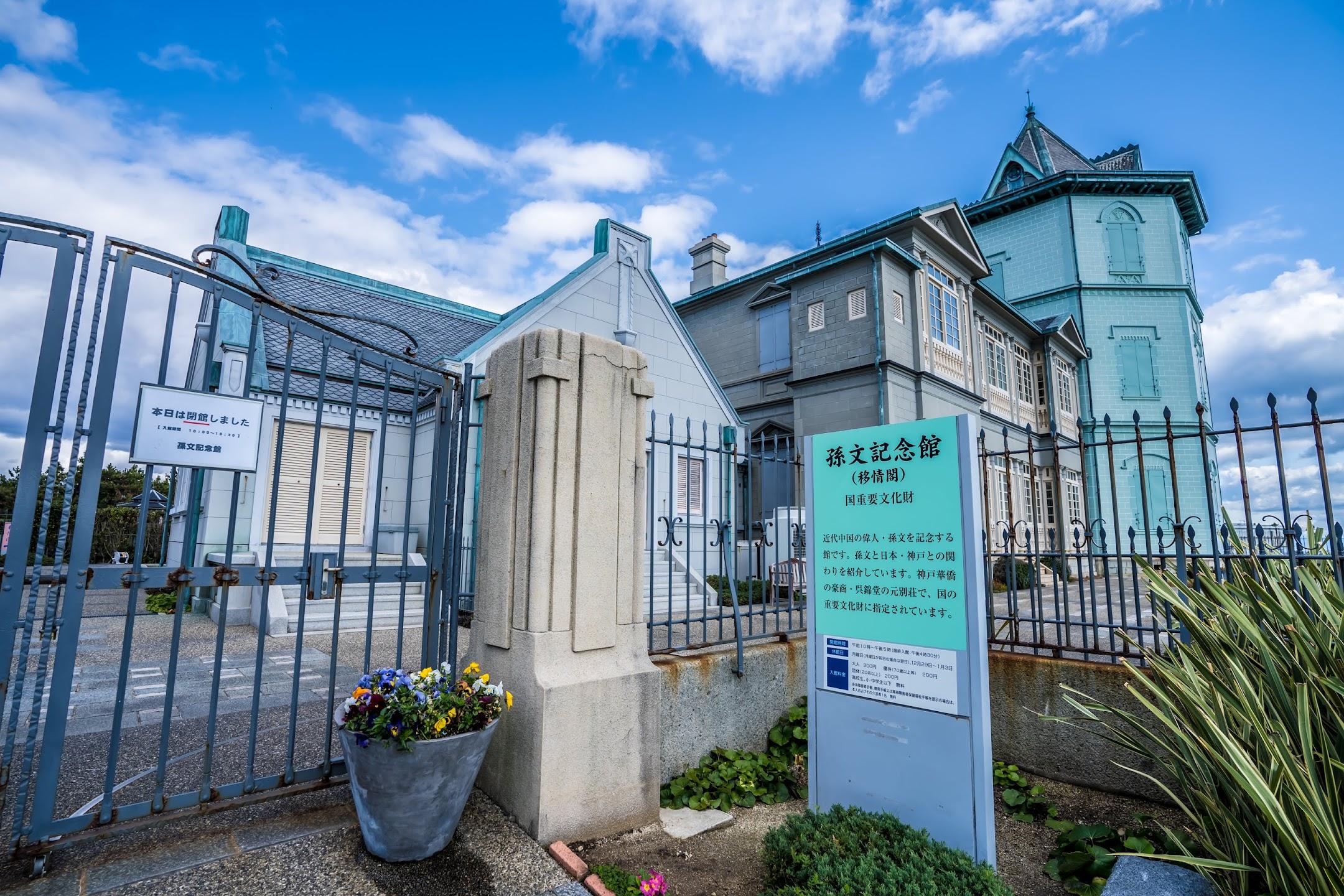 Akashi Kaikyo Bridge Sun Yat-sen Memorial Hall (Ijokaku)1