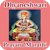 Dhyaneshwari Prayana Video in Marathi with Meaning