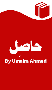Haasil - Urdu Novel - náhled