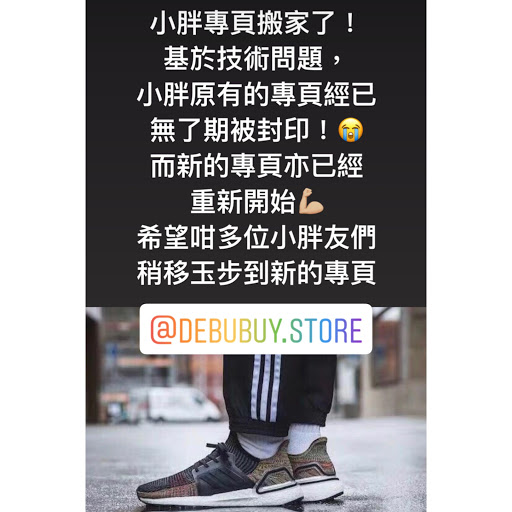 Debu小胖宅急便-日韓歐美代購[波鞋/時裝/美容]