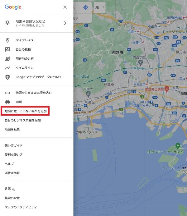 Google店舗登録 地図に載っていない場所を追加