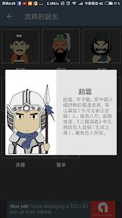 武將的誕生 : 人物產生器 ( 三國角色 ) screenshot 4
