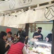華山市場 合掌村