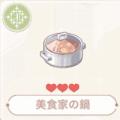 美食家の鍋