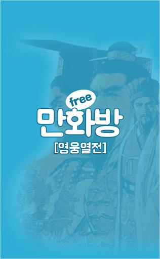 삼국지 영웅열전 무료만화 만화방