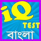 iq test bangla~কুইজ~brain game