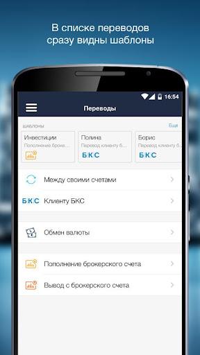 БКС Онлайн screenshot 3