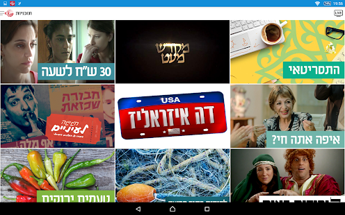 ‫הערוץ הראשון - Channel 1‬‎- screenshot thumbnail