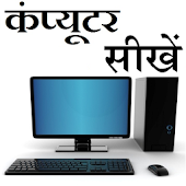 Learn computer course in Hindi