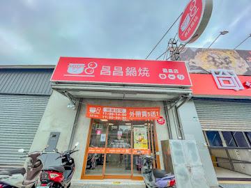 昌昌鍋燒 藍昌店