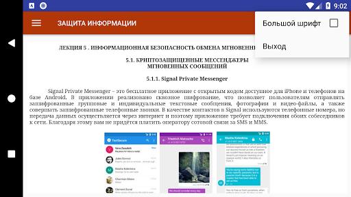 Защита информации screenshot 9