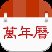 萬年曆日曆