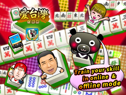 Taiwan Mahjong Online 2.3.200723 screenshots 6