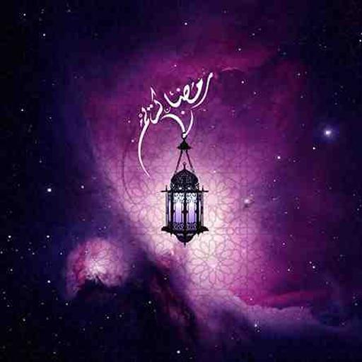 خواطر رمضانية