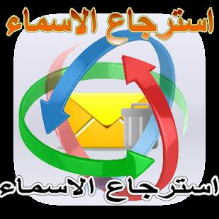 استرجاع الأسماء - náhled