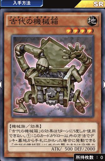 古代の機械箱