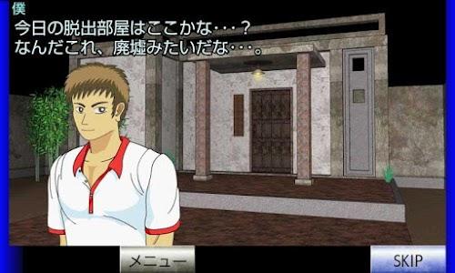 脱出倶楽部S9納涼編:体験版 screenshot 0