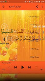 Download المكتبة الصوتية للقرآن الكريم Quran mp3 For PC Windows and Mac apk screenshot 2