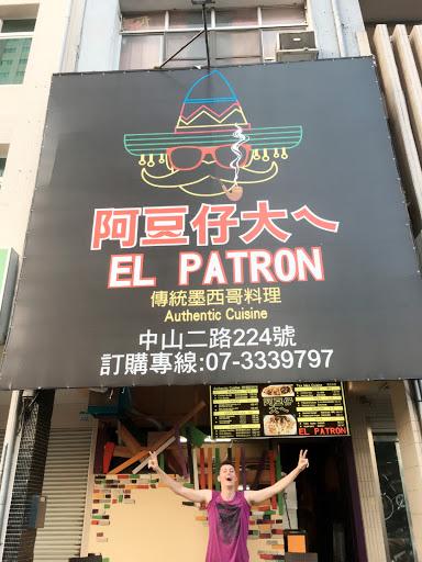 El Patron帢鬍子獨身鍋 中山店