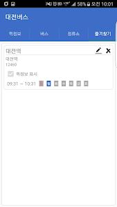 대전버스 - 버스 도착 정보 screenshot 6