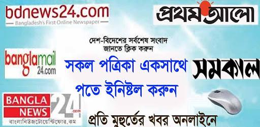 All Bangla Newspapers – Programme op Google Play