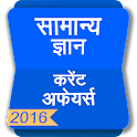 GK Current Affair 2016 Hindi icon