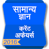 GK Current Affair 2016 Hindi