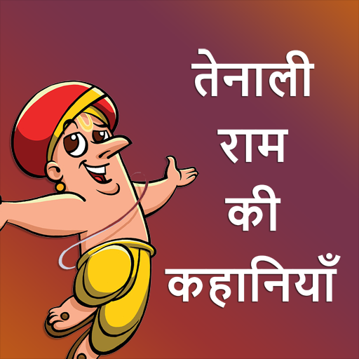 Tenali raman stories in Hindi Offline App - Apps on Google Play