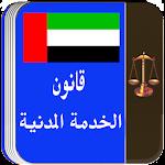 قانون الخدمة المدنية الاماراتى Icon