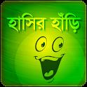 হাসির জোকস  icon