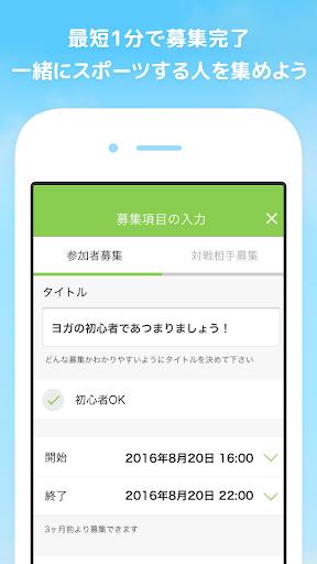 玩免費運動APP|下載スポーツ仲間や習い事が探せる『スポーツマッチングアプリ』 app不用錢|硬是要APP