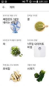 살림9단의 만물상 - náhled