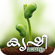 Download Krishi Malayalam For PC Windows and Mac