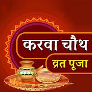 Karwa Chauth Vart Puja Vidhi- 2019
