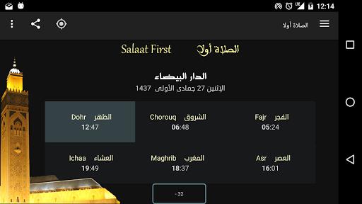 Salaat First (Prayer Times) screenshot 9
