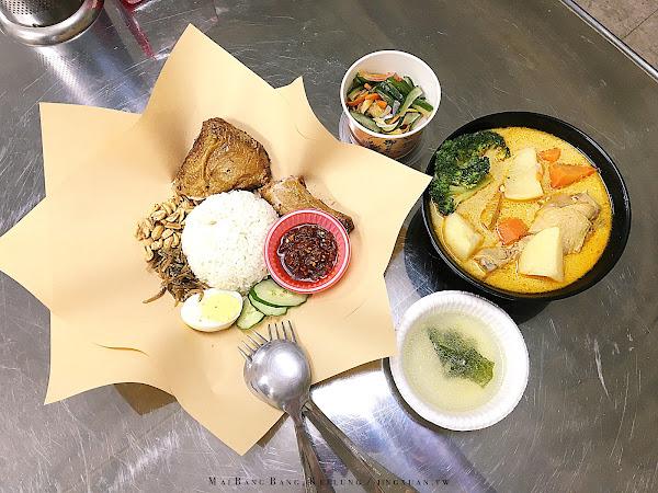 麥棒棒馬來西亞餐 (已歇業)