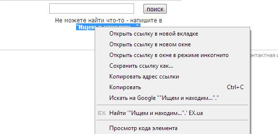 Поиск файлов на Ex.ua