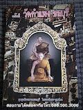 หนังสือ 150 ปี วัดกำแพง ชลบุรี
