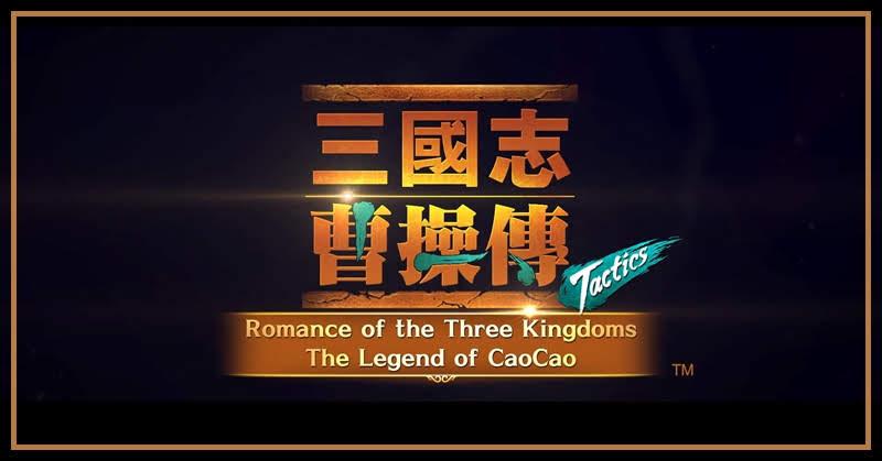Romance of the Three Kingdoms เปิดให้บริการผ่าน Steam และ Arena