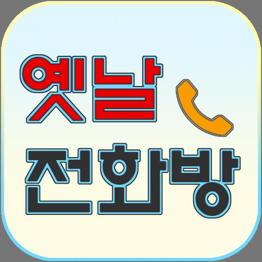 옛날전화방s-채팅,랜덤채팅,음성,미팅,폰팅,즐톡,전화